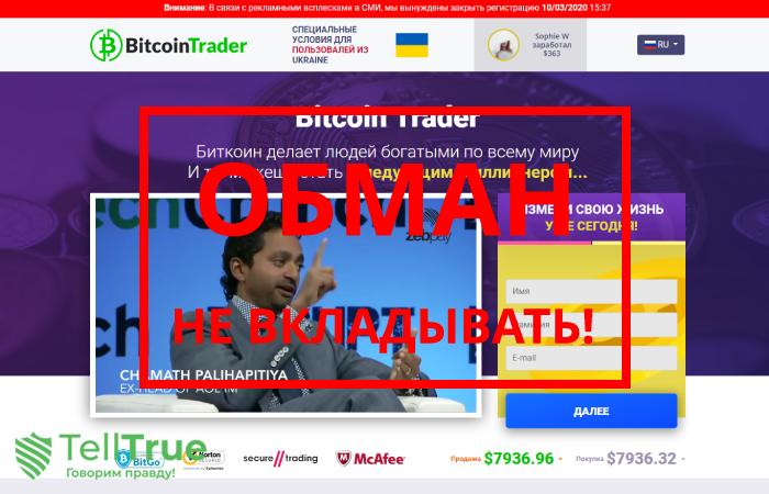 Bitcoin Trader – отзывы