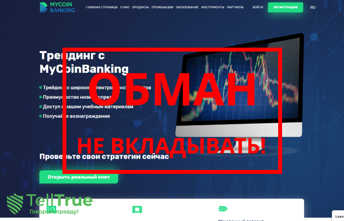 MyCoinBanking – отзывы