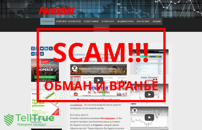 ForexBid – отзывы и обзор