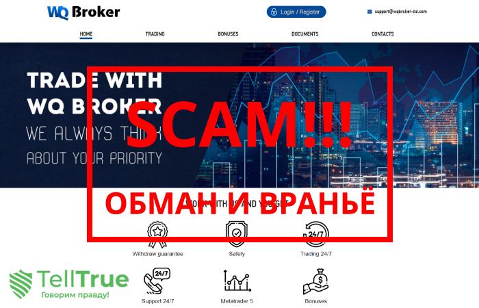 WQ Broker LTD – отзывы