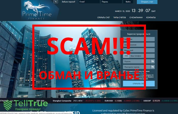 PrimeTime Finance – отзывы