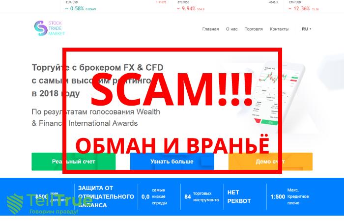 StockTradeMarket – отзывы