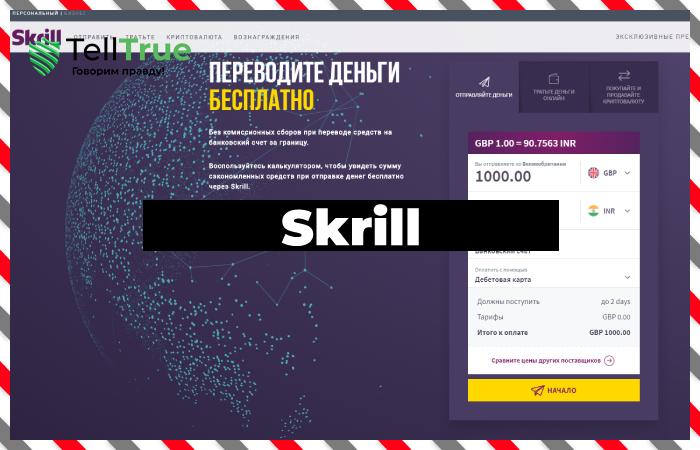 Skrill – обзор и отзывы