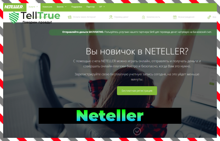 Neteller – обзор и отзывы