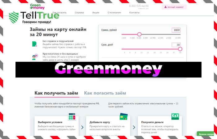Greenmoney – обзор и отзывы