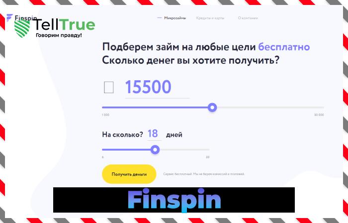 Finspin – обзор и отзывы