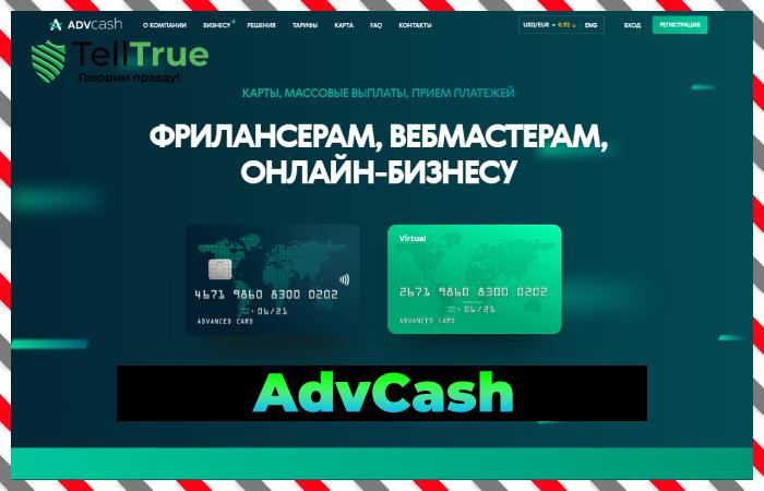AdvCash – отзывы