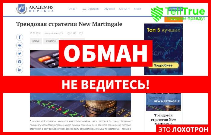 Martingale – отзывы