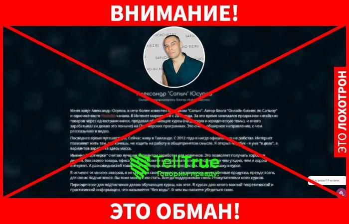 Курс Партнерский Конвейер обман