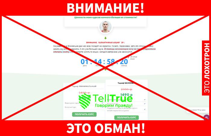 Курс Партнерский Конвейер лохотрон
