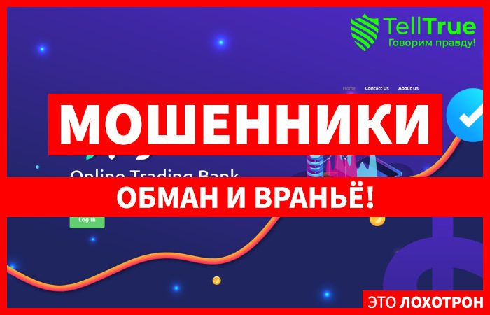 Trading bank Online – отзывы