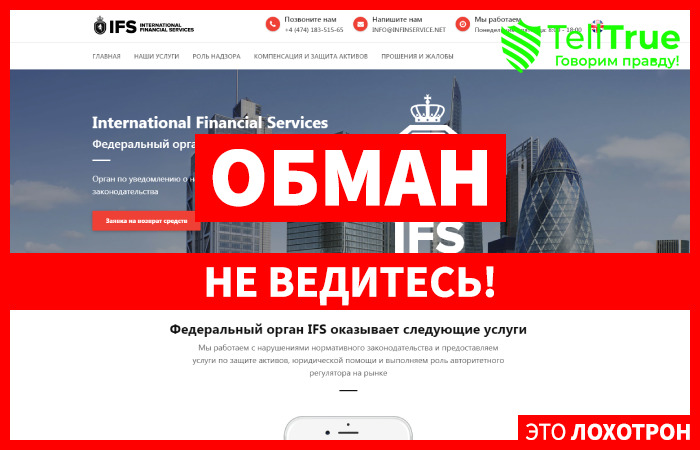 International Financial Services – отзывы