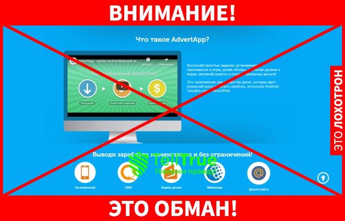 AdvertApp обман