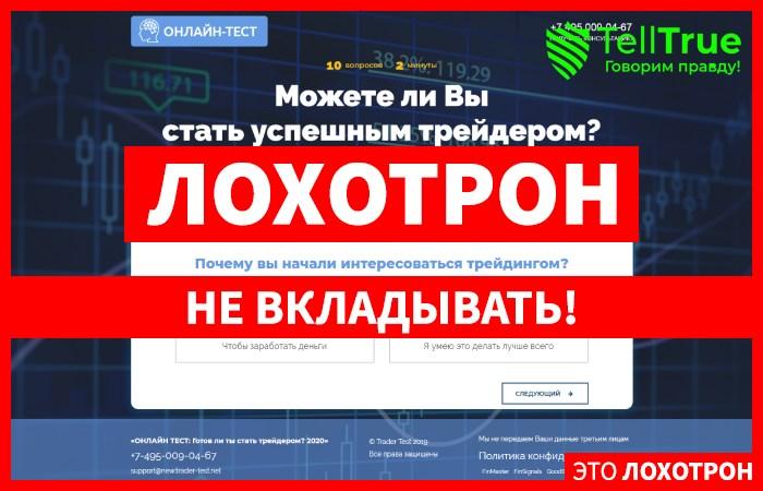 Trader-test – отзывы