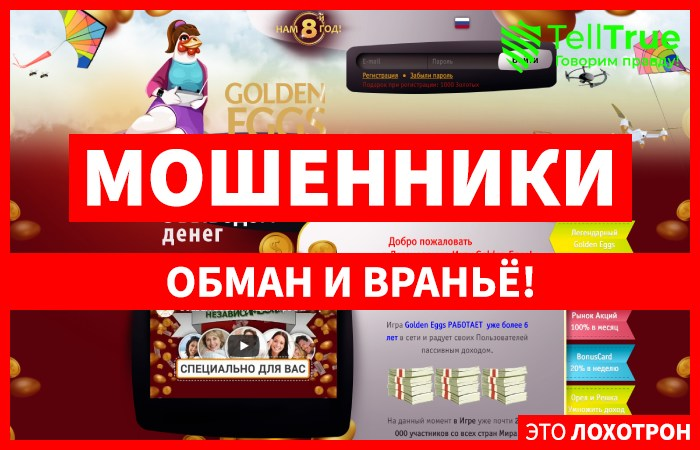 Golden Eggs – отзывы