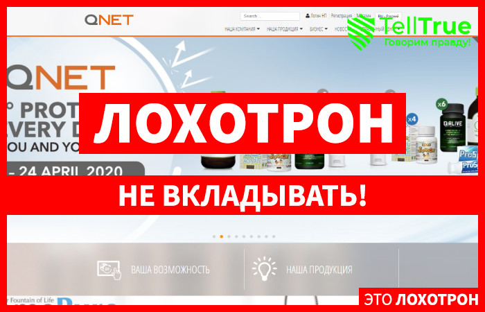 QNET – отзывы