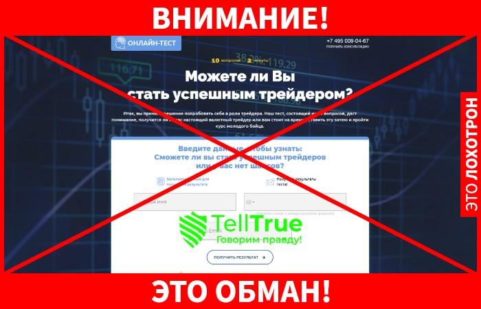 Trader-test обман