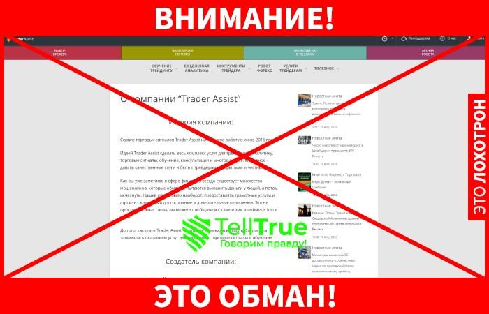 TraderAssist обман