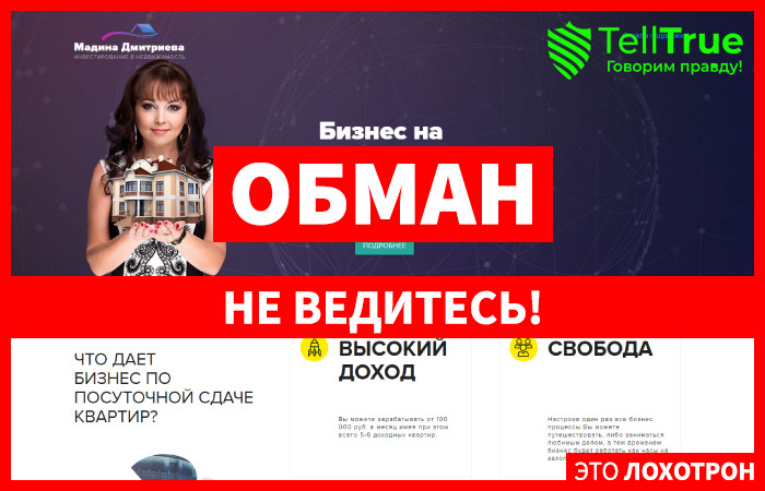 Курсы Марины Дмитриевой – отзывы