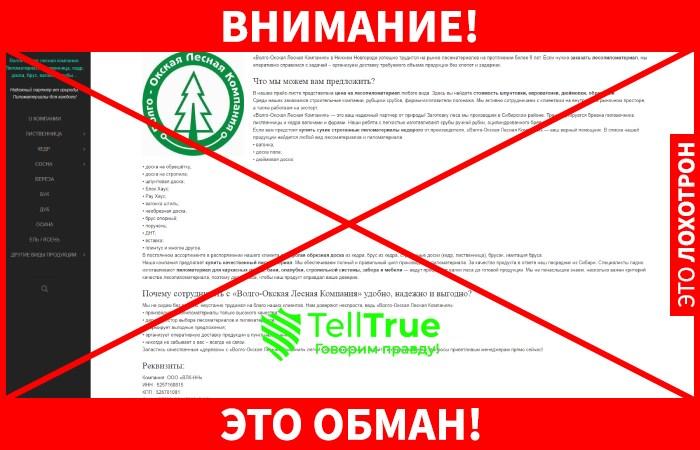 """ООО """"ВЛК-НН"""" обман"""