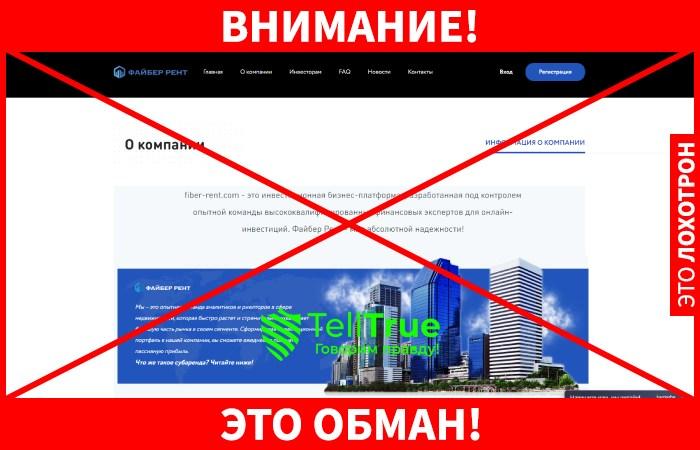 Fiber Rent обман