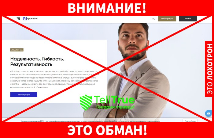 Excentral лохотрон