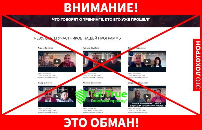 Курсы Марины Дмитриевой обман