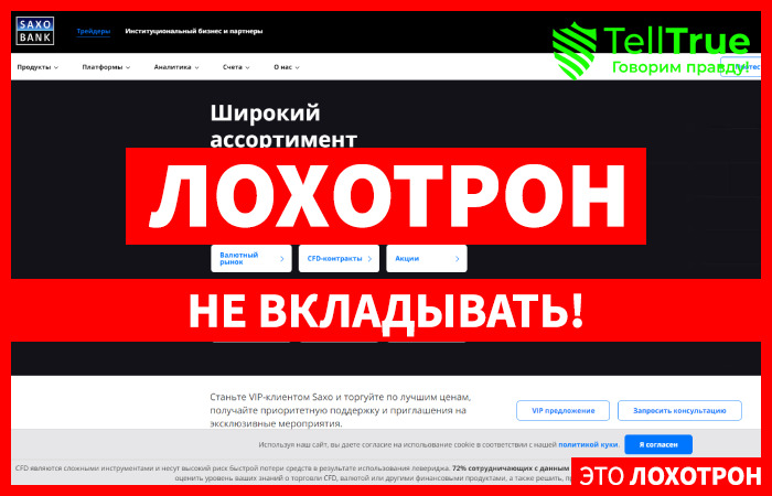Saxo Bank – отзывы