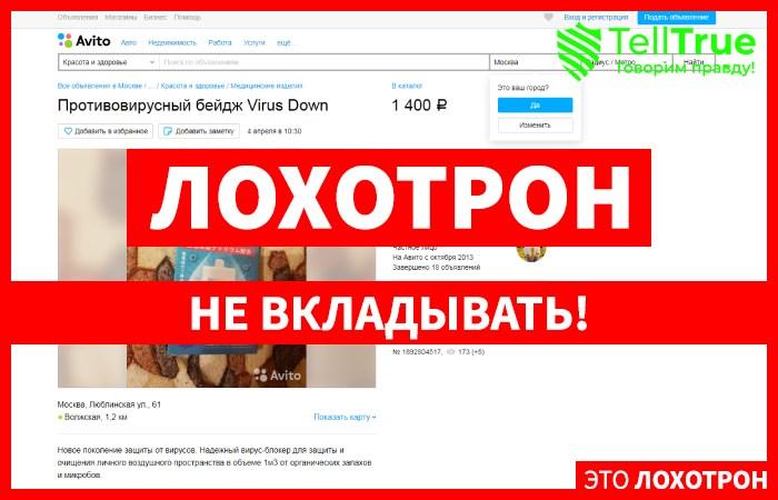 Virus Down – отзывы