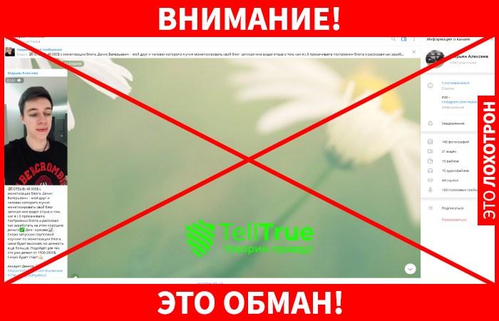Проект Марьяна Алексеева лохотрон