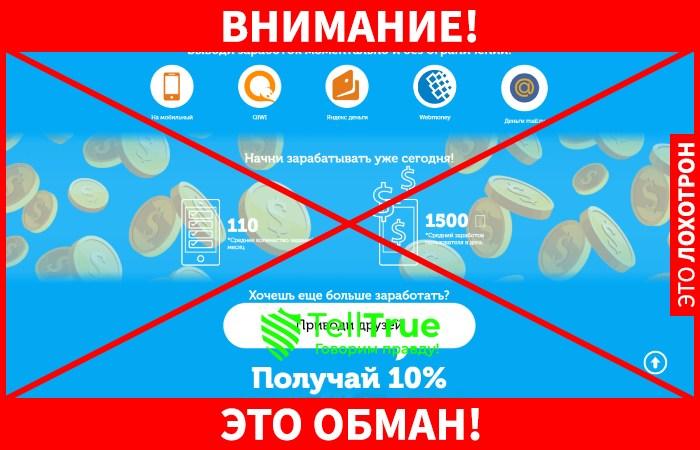 AdvertApp лохотрон
