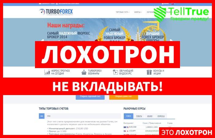 TurboForex – отзывы