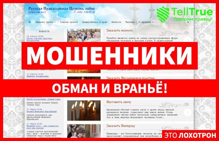 Русская православная церковь онлайн – отзывы