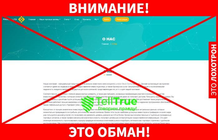 Finavix Ltd обман