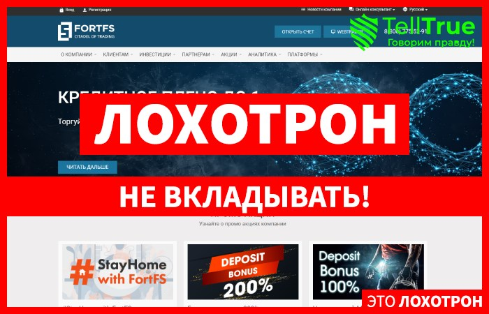 Fort Financial Services – отзывы