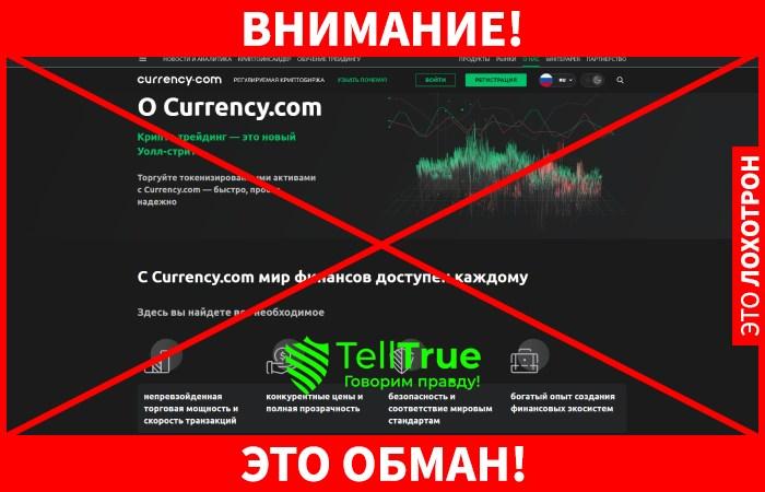 Currency обман
