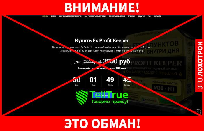 Fx Profit Keeper лохотрон