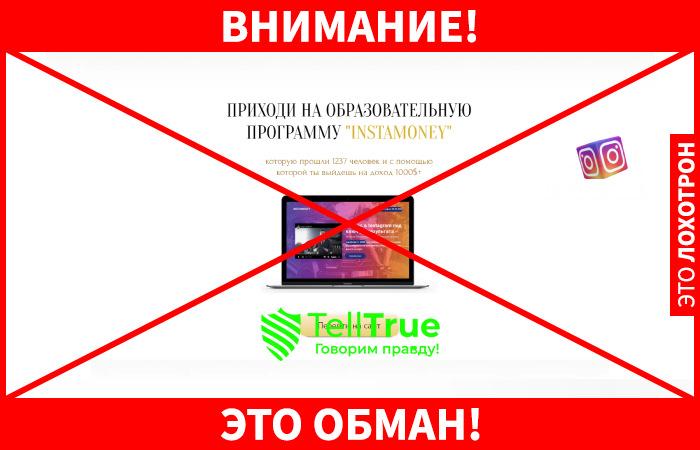 Проект Марьяна Алексеева обман