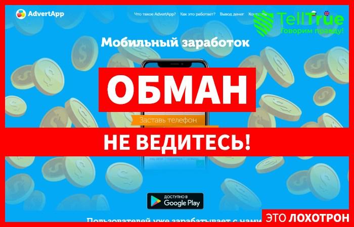 AdvertApp – отзывы