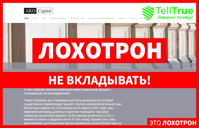 AKO Capital – отзывы