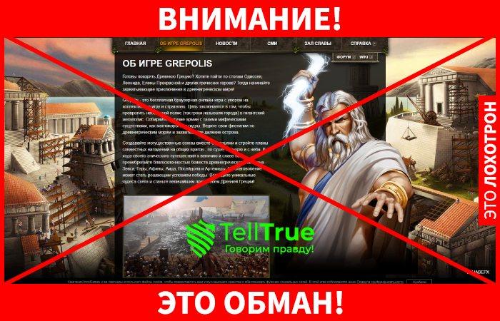 Grepolis обман