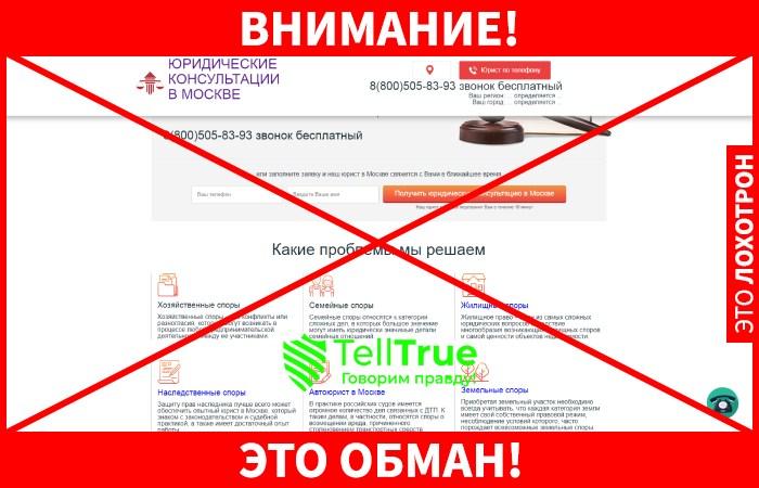 Юридические консультации в Москве обман
