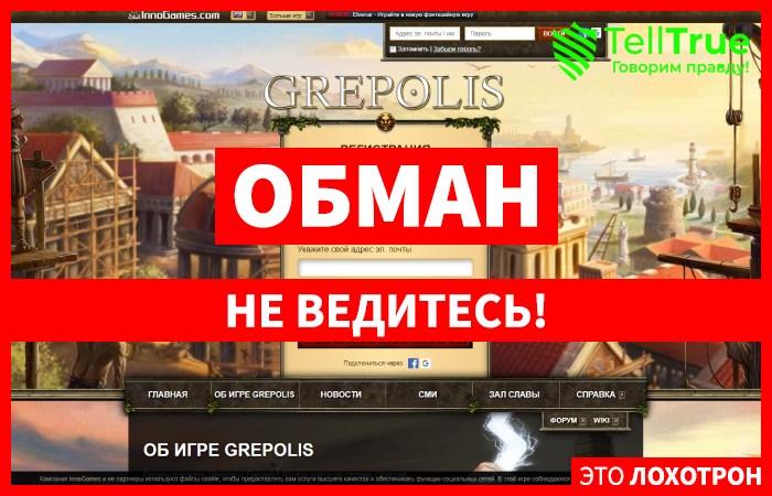 Grepolis – отзывы