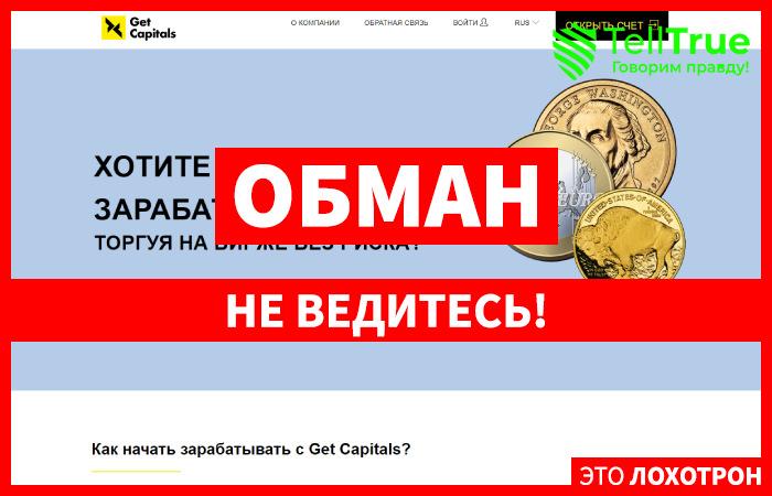Get Capitals – отзывы