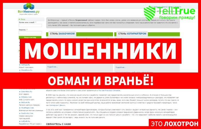 Votimenno ru – отзывы