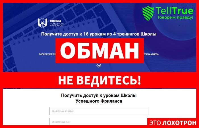 School Rayushkina – отзывы