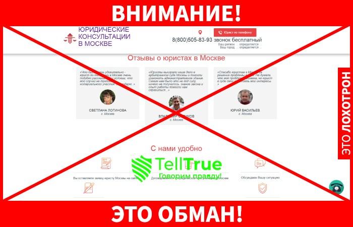 Юридические консультации в Москве лохотрон