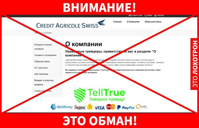 Credit Agricole Swiss обман