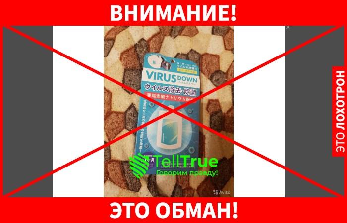 Virus Down обман