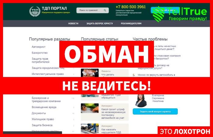 TDP Portal – отзывы